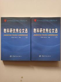 教科研优秀论文选 ( 上 下 全二册 )《正版》9787801448354《2004年7月第1版1印》《32开》