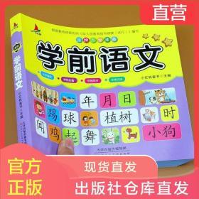 学前语文 学词语拼音汉字儿童启蒙早教书天天练幼小衔接入学准备