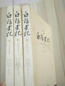 白话史记(上中下):白话全译本