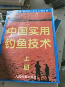 特价图书  中国实用钓鱼技术.上册