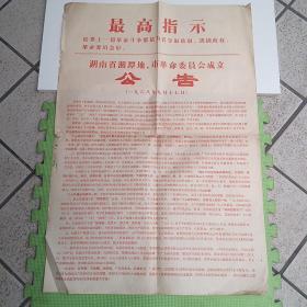 湖南省湘潭地、市革命委员会成立【公告】1968年9月17日,尺寸:76cm*53cm