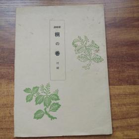 日本原版插花艺术书籍  嵯峨流 《 桐之卷附录》   日本花艺花道      品佳