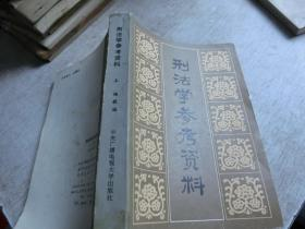 刑法学参考资料(上)