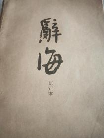 戏曲史家赵景深签藏书<辞海>地理9分册