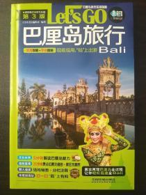 巴厘岛旅行Let's Go(第3版)【正版!书籍干净 板正 无勾画 不缺页 】