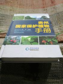 贵州国家保护植物手册