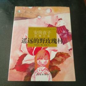 遥远的野玫瑰村:安房直子幻想小说代表作系列