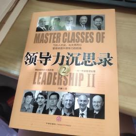 领导力沉思录2