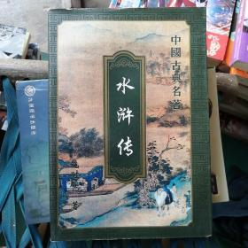 水浒传::中国古典名著