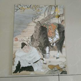 中国当代书画,画册,156幅