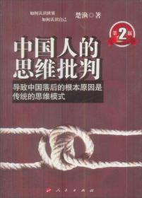 中国人的思维批判:导致中国落后的根本原因是传统的思维模式