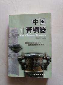 《中国青铜器》(修订本)【点量】