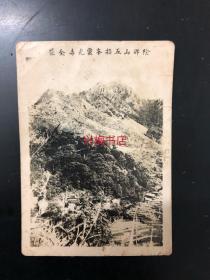 客家梅州老照片:民国时期梅县阴那山五指峰灵光寺全景