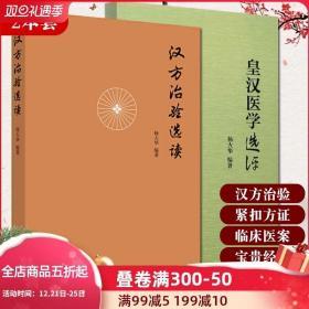 当代京城名医临证精华:王沛肿瘤治验