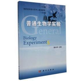 全新正版图书 普通生物学实验 陈炳华 科学出版社 9787030346315 黎明书店黎明书店