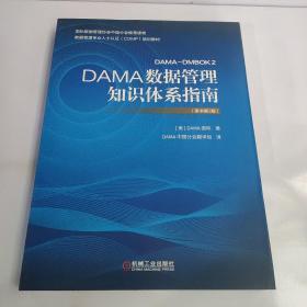 DAMA数据管理知识体系指南(原书第2版)