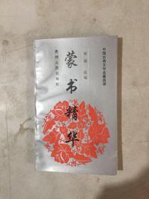 蒙书精华 中国古典文学名著选译