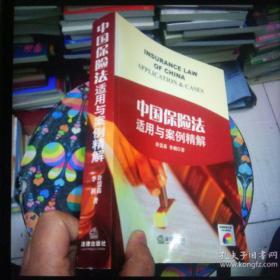 中国保险法适用与案例精解