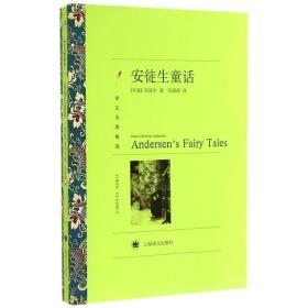 安徒生童话/译文名著精 安徒生上海译文出版社9787532753499