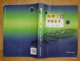 物理学难题集萃(上册)