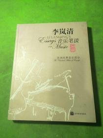 李嵐清音樂筆談:歐洲經典音樂部分