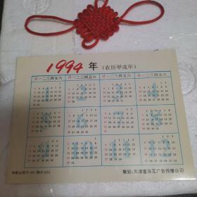 1994年年历(附百花文艺出版社简介)