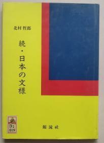 正版日文原版书 続·日本の文様 16开精装画册