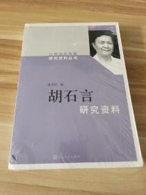 胡石言研究资料/江苏当代作家研究资料丛书