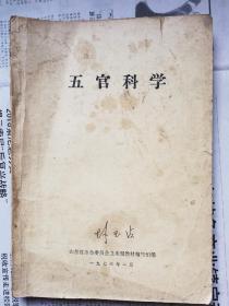 《五官科学》(文革时期版本)