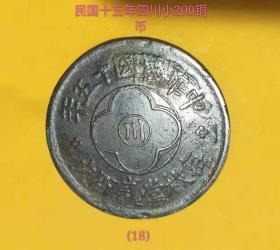 中华民国十五年四川小200铜币(稀少)