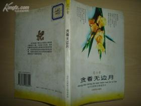 貪看無邊月(館藏書)[9775]