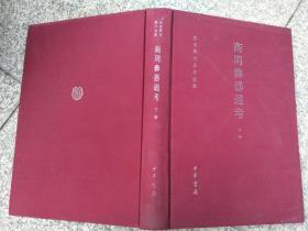 商周彝器通考 全二册(精)--容庚学术著作全集