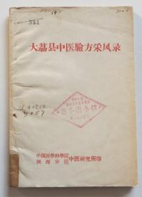 大荔县中医验方采风录 1958年老中医献方秘方 共324方