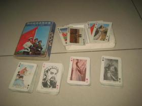 扑克   //  一套2付,108张全