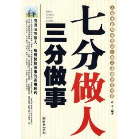 正版二手做事先做人赵凡朝华出版社9787505417724
