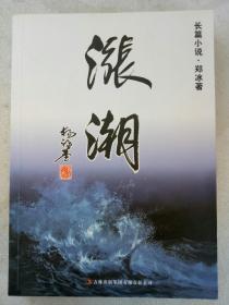 作者签名赠书本《涨潮》2015年1月 一版一印