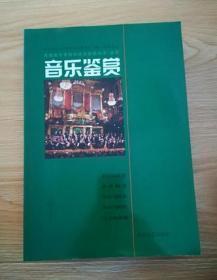 普通高中课程标准实验教科书 音乐 音乐鉴赏 合订本【2004年版  无笔记 附光盘】