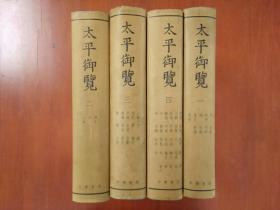 太平御览(全四册)  中华书局1985年印