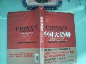 中国大趋势:新社会的八大支柱。。