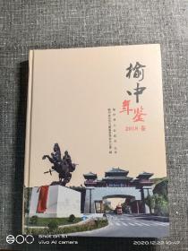 榆中年鉴 2018卷(硬精装,干净未阅!)