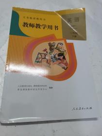 义务教育教科书教师教学用书. 英语. PEP. 三年级. 下册(无光盘)