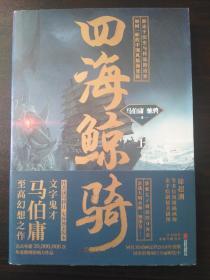 马伯庸:四海鲸骑(上册)【正版!书籍干净 板正无勾画 不缺页】