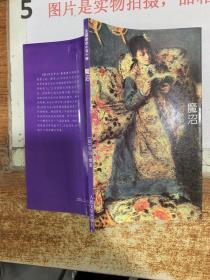 魔沼 法国婚恋小说十种