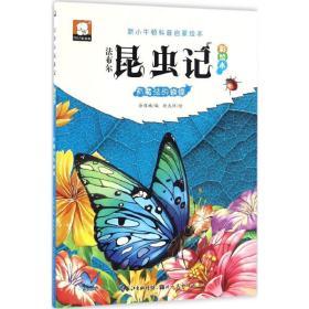 法布尔昆虫记(彩绘本)·有魔法的蝴蝶