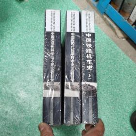 中国近现代科学技术史论著目录(上中下册)