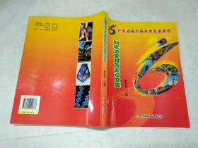 广东省第六届大学生运动会科学论文集