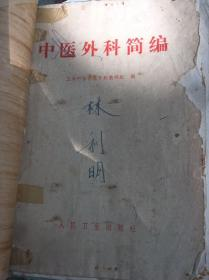 中医外科简编 人民卫生出版社,汕头电子工业中医诊所药方和单子