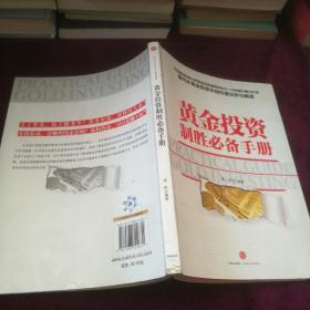 黄金投资制胜必备手册