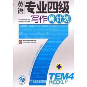 正版二手英语专业四级写作周计划英语专业四级考试倒是研究组机械工业出版社9787111321347