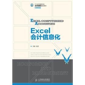 正版二手Excel会计信息化刘曜人民邮电出版社9787115279200
